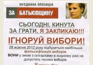 Томенко: В Черкасской области власти распространяют листовки от имени Тимошенко