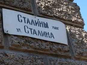 В Цхинвали улицу Сталина хотят переименовать в улицу Медведева