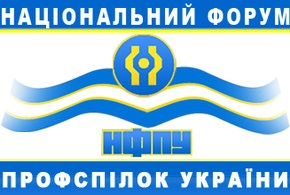 Профсоюзы Украины должны объединиться – глава НФПУ Якибчук