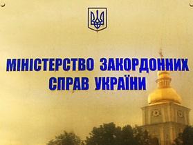 В МИД Украины происшествие с участием корабля ЧФ РФ считают сугубо технологической аварией