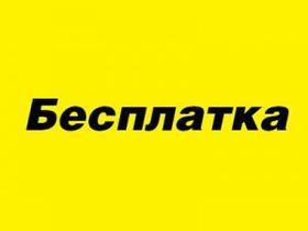 ИД  Бесплатка  вошел в ТОП-10 издательских домов Украины по величине рекламных доходов