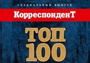 ТОП-100 журнала Корреспондент. Полный список самых влиятельных людей Украины