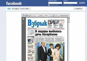 Запрещенная в Казахстане газета Взгляд вышла под названием Взбрык