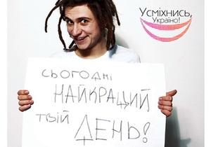 Сегодня в центре Киева пройдет акция Улыбка объединяет Украину!