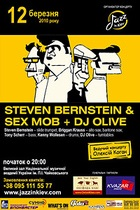 Steven Bernstein & Sex Mob + DJ Olive в Киеве