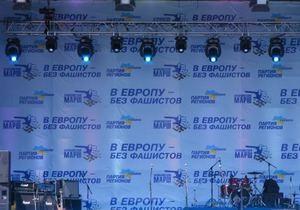 Сторонники Партии регионов прибыли на покинутую оппозицией Европейскую площадь