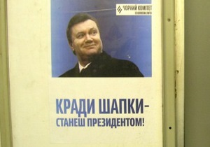 В киевском метро расклеили плакаты Воруй шапки - станешь президентом