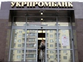 Дело: Минфин переведет активы Укрпромбанка в Родовид банк
