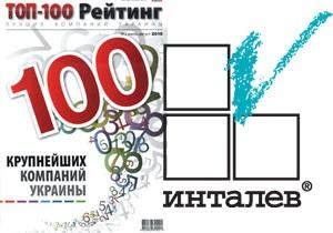 ГК  ИНТАЛЕВ  в 20-ке крупнейших компаний Украины сегмента IT-консалтинг