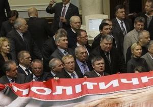 Верховная Рада запретила политикам негативно высказываться о власти