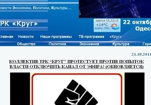 В Одессе прекратил вещание единственный оппозиционный телеканал