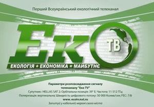 В Украине запущен спутниковый телеканал об экологии
