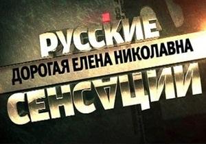 Дорогая Елена Николавна: НТВ показал фильм о жене Лужкова