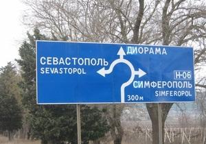 ГАИ: Все дорожные знаки в Украине должны быть на украинском языке