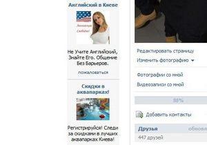 Вконтакте запустил платные объявления и увеличил их размер