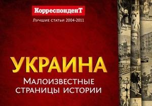 Малоизвестные страницы истории Украины: Корреспондент выпустил сборник лучших архивных статей журнала