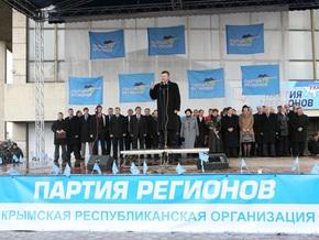 Лидеры Русской общины Крыма вышли из Партии регионов