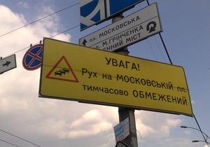 Власти Киева перенесли открытие эстакады на Московской площади