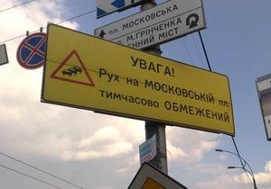 В эти выходные в Киеве частично ограничат движение по сорока улицам и Московском мосту