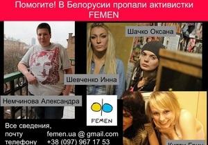 МИД Украины: В Беларуси не подтверждают задержание активисток FEMEN