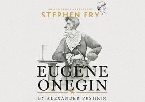 Стивен Фрай начитал Евгения Онегина