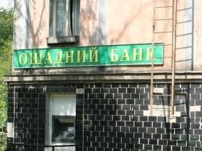 Турчинов поручил МВД установить в отделениях Ощадбанка видеокамеры