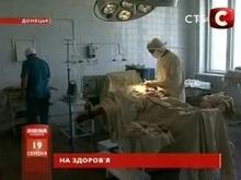 В Донецке построят онкоклинику европейского образца