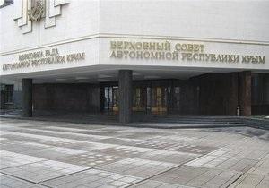 На здании крымского парламента слово Рада заменили на Совет