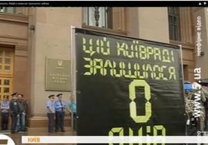 выборы мэра Киева - Активисты пикетируют киевскую мэрию с требованием провести выборы в столице