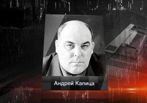 В Москве умер известный российский ученый Андрей Капица