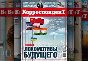 Корреспондент: Кто к 2050-му году станет мировым локомотивом экономики, и что при этом ждет Украину
