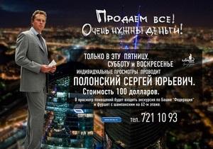 Рекламная кампания, в которой глава Mirax Group просил у россиян денег, принесла ему $10 млн