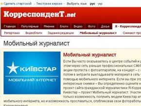 Киевстар и Корреспондент.net собирают команду мобильных журналистов
