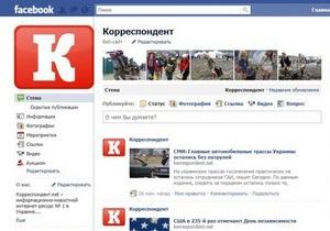 Число поклонников Корреспондент.net на Facebook превысило 20 тысяч человек