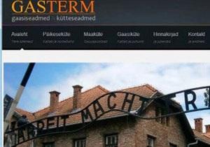 Эстонская отопительная компания использовала слоган из Освенцима для рекламы