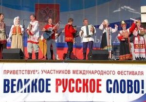 В Крыму открылся фестиваль Великое русское слово