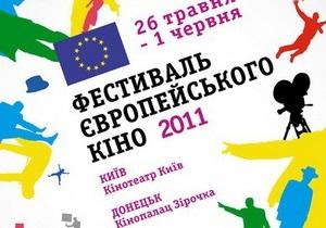 Завтра в Киеве стартует Фестиваль Европейского кино