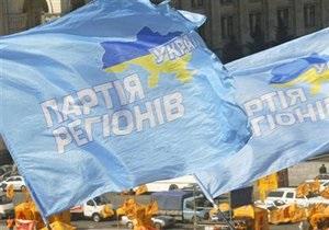 Партия регионов выразила протест действиям оппозиции 2 апреля