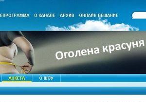 ТРК Украина запускает шоу Обнаженная красотка