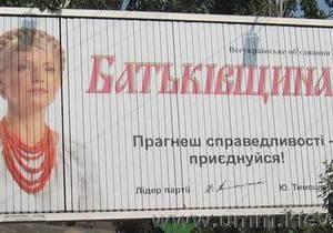 ВО Батьківщина отказалась принимать участие в выборах во Львове