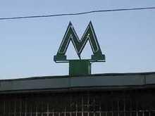 Киевское метро можно будет найти по звуку