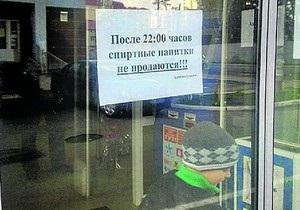 В Киеве некоторые магазины перестали продавать алкоголь после 22:00 - СМИ