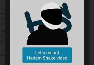 Harlem Shake - Для Harlem Shake придумали мобильное приложение