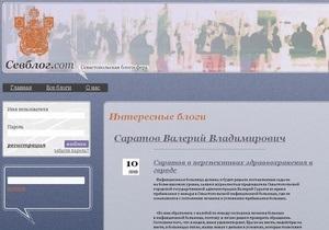 Мэр Севастополя 15 минут в день будет отвечать на вопросы горожан в блоге