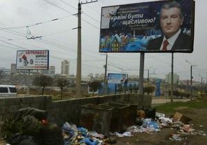 В Севастополе билборд Ющенко установили на свалке