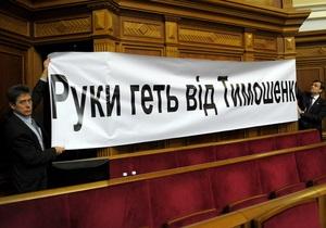В Раде началась драка между регионалами и БЮТ (обновлено)