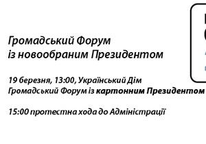 В Киеве пройдет Форум с участием картонного президента