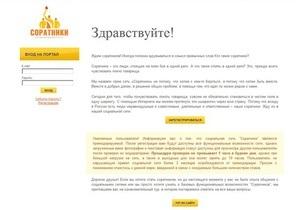 Спикер Совета Федерации создал новую социальную сеть Соратники