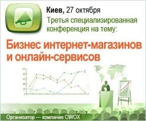 Конференция «Бизнес интернет-магазинов и онлайн-сервисов»