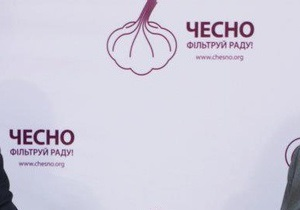 Сегодня движение ЧЕСНО проведет форум, посвященный выборам в Украине